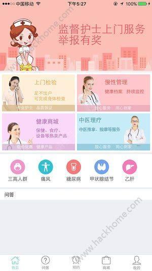 高盾健康app图3