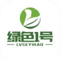 绿色1号app手机版软件下载 v1.0.6