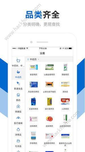 创美e药app图3