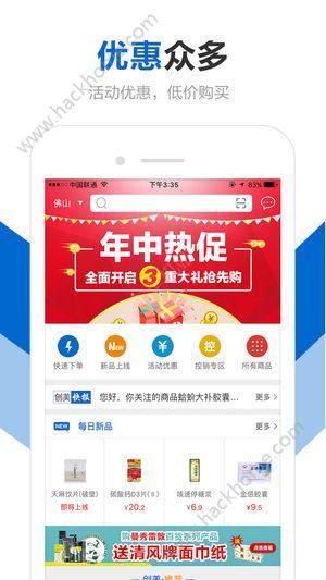 创美e药app图1