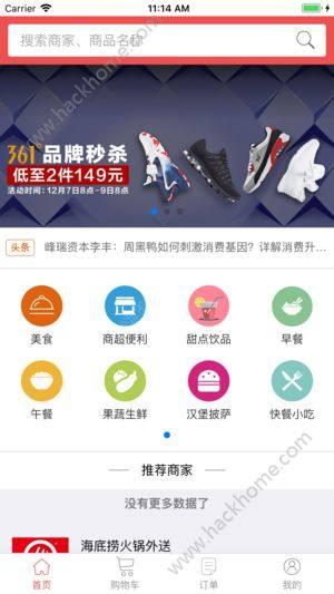壹贰壹速购app图1