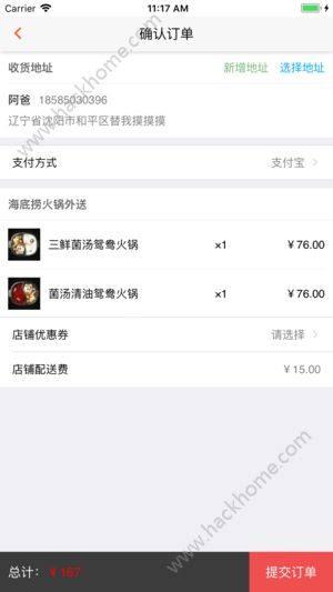壹贰壹速购官方版app下载图片2
