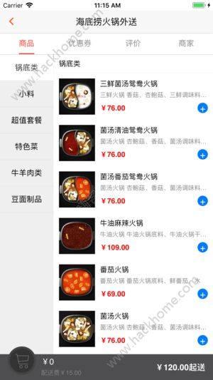 壹贰壹速购app图3