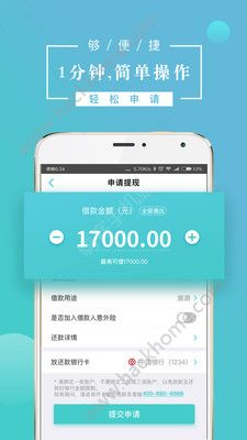 钱包易贷app下载手机版图3: