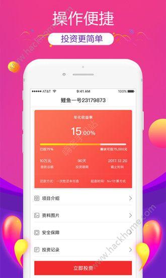 有鲤有财手机版app官方下载图2: