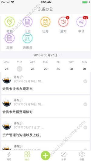 东雀办公app图1
