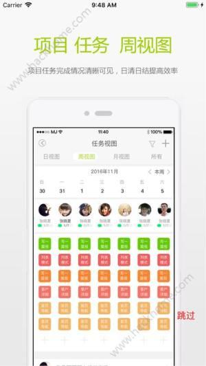 东雀办公app手机版软件下载图片2