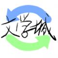 海棠文化线上文学城网址ebook.longmabook.com下载 v1.0