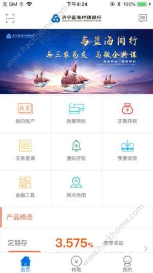 济宁蓝海村镇银行app图3