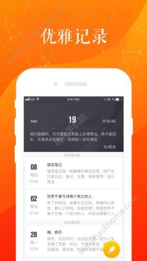 银花笔记app图1