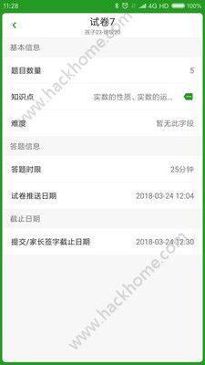 米题学生版app图3