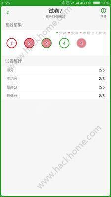 米题学生版app图1