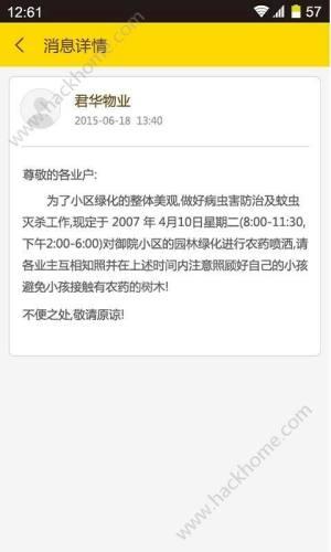 大白社区app图1