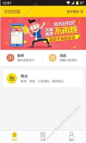大白社区app安卓手机版下载图片2