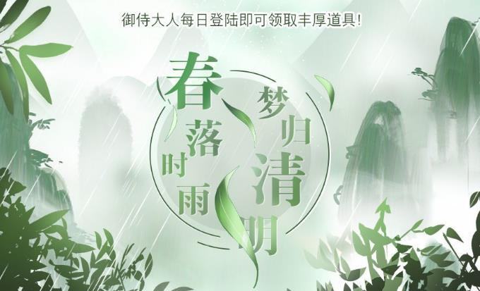 食之契约清明节活动大全 春落时雨梦归清明活动奖励一览[多图]