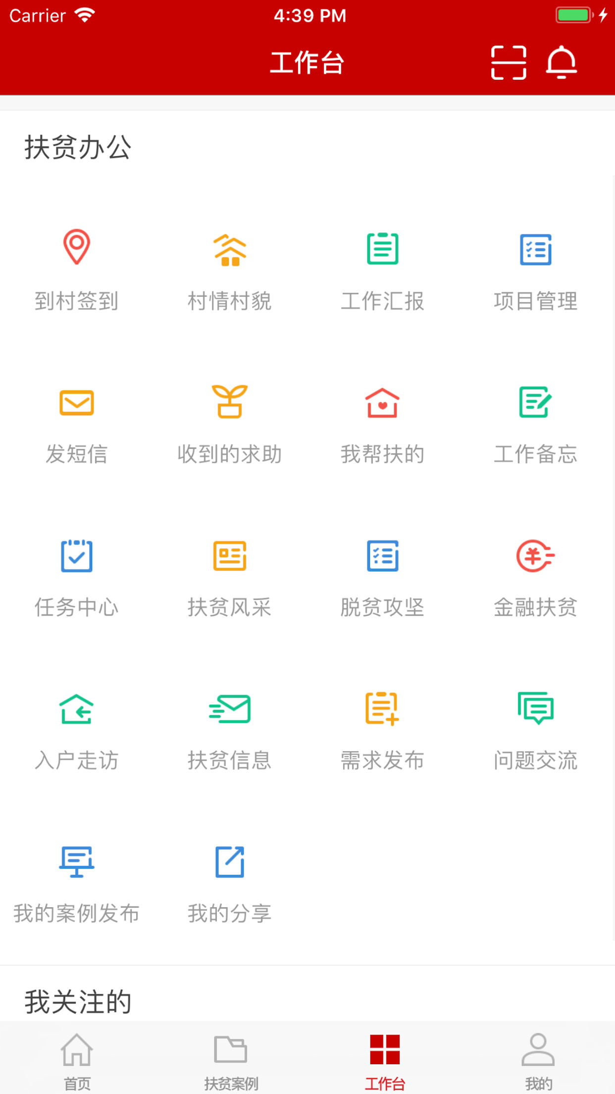渝扶贫app下载图2: