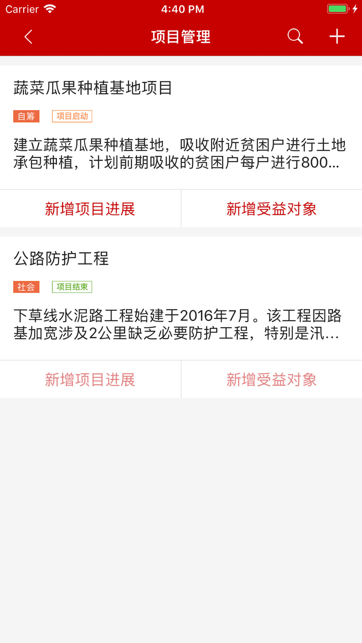渝扶贫app下载图片1
