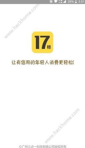 17楼app图3