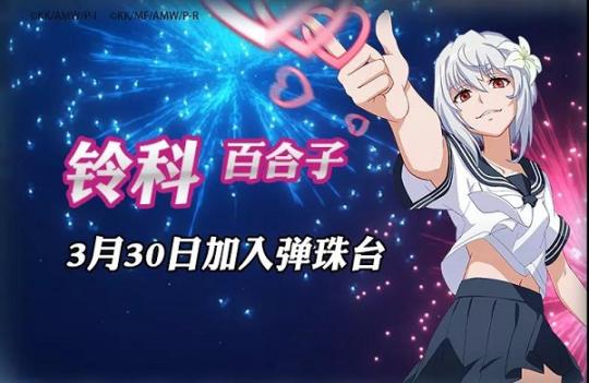魔法禁书目录3月30日更新公告 愚人节副本活动登场[多图]