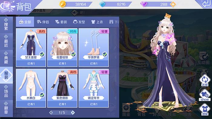 QQ炫舞手游女王盛宴套装 服饰搭配部件一览[多图]