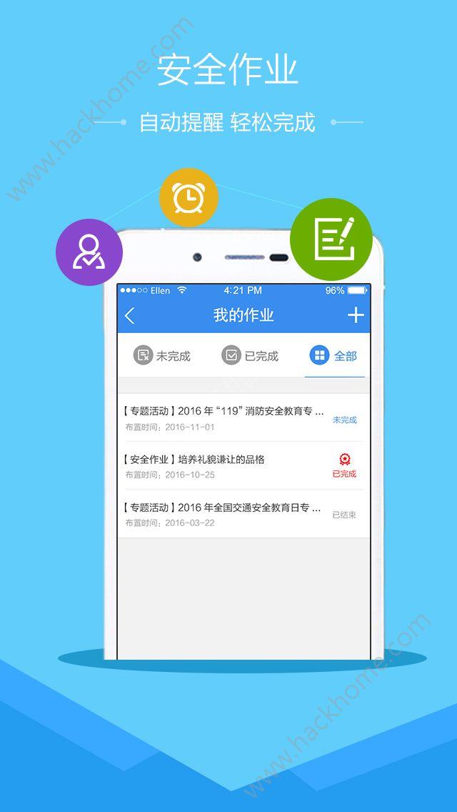 2018安全教育平台我的作业登录账号入口下载app图2: