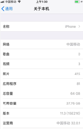 iPhone8有升级到ios11.3正式版的吗?苹果8/8p更新ios11.3每日更新在线观看AV_手机样[多图]