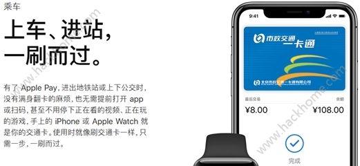 iOS11.3正式版支持哪些设备刷公交卡?iOS11.3刷公交卡设备一览[多图]图片2