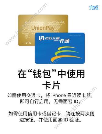 iOS11.3正式版支持哪些设备刷公交卡?iOS11.3刷公交卡设备一览[多图]图片1