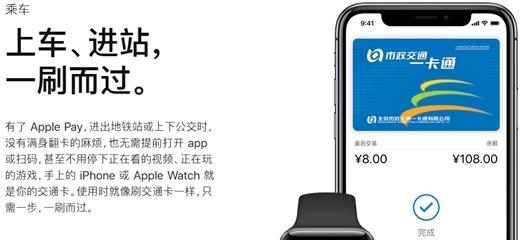 iOS11.3正式版支持哪些设备刷公交卡?iOS11.3刷公交卡设备一览[多图]