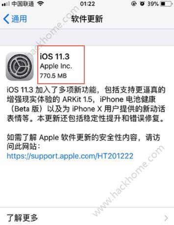 ios11.3正式版系统内存多大?ios11.3正式版系统占的体积大吗?[多图]图片1