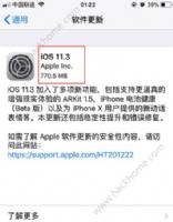 ios11.3正式版系统内存多大?ios11.3正式版系统占的体积大吗?图片1