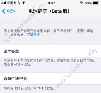 iOS11.3电池健康显示此iPhone无法确定电池健康状况什么意思?[多图]图片1