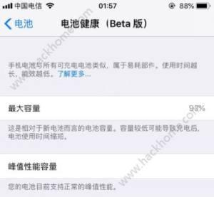iOS11.3电池健康显示此iPhone无法确定电池健康状况什么意思?图片1