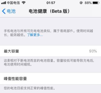 iOS11.3电池健康显示此iPhone无法确定电池健康状况什么意思?[多图]