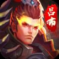 三国枭雄传游戏官方网站下载 v1.1.1.12.14.35
