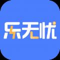乐无忧借款iOS苹果版app v1.0