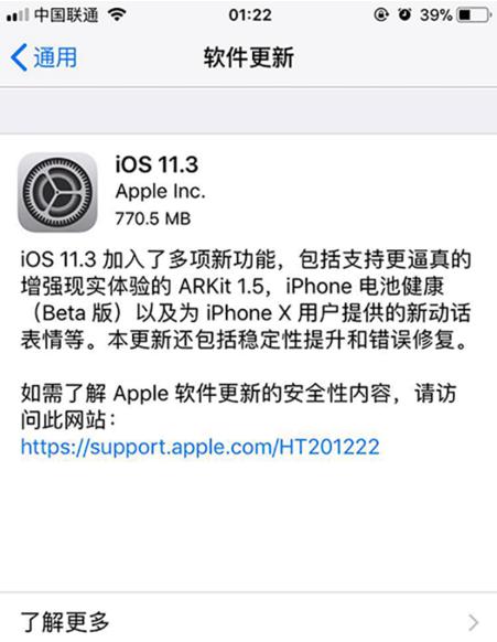 苹果iOS11.3正式版描述文件 苹果iOS11.3正式版固件下载地址[多图]