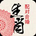 生肖配对合婚app手机版软件下载 v2.1.2