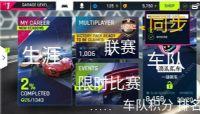 狂野飙车9传奇翻译大全 游戏界面汉化中文翻译图文汇总图片3