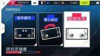 狂野飙车9传奇翻译大全 游戏界面汉化中文翻译图文汇总图片9