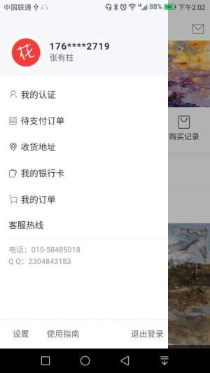 一起花贷款官网app下载手机版图片2