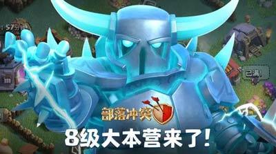 部落冲突3月新版本更新预览 新增夜世界8本、新兵种超级皮卡[多图]