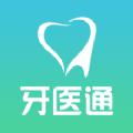 牙医通app安卓手机版下载 v2.1.1
