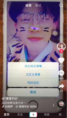 抖音动态锁屏壁纸下载app认证自助领38彩金设置?抖音动态壁纸设置方法[多图]