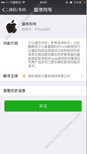 苹果查序列号的微信公众号是什么?iPhone查询序列号的公众号分享[多图]图片1