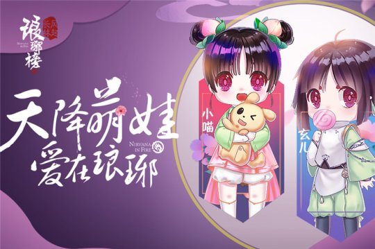 琅琊榜风起长林3月8日更新公告 新增宝宝、宠物幻化等玩法[多图]