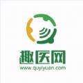 趣医网预约挂号app官方免费下载 v2.5.11