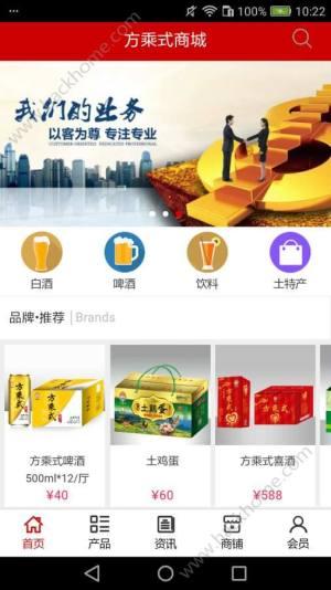 方乘式商城app图1