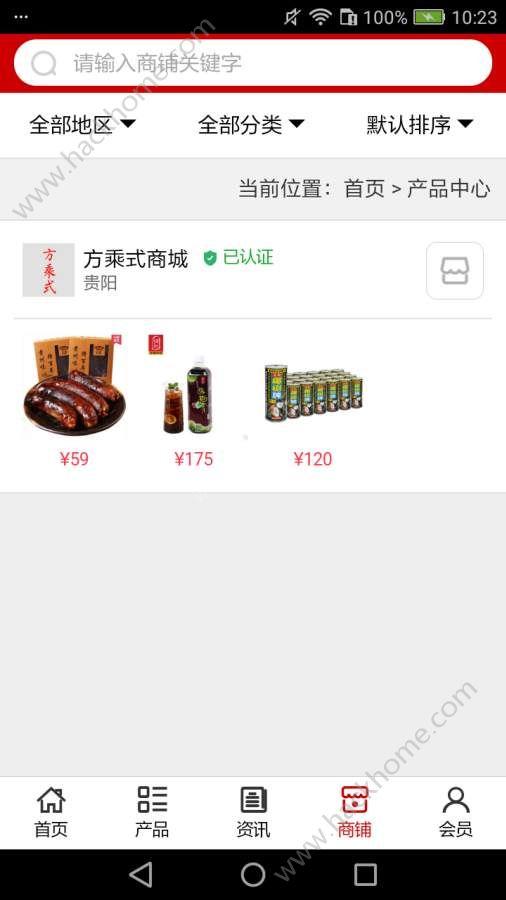 方乘式商城app手机版软件下载图2: