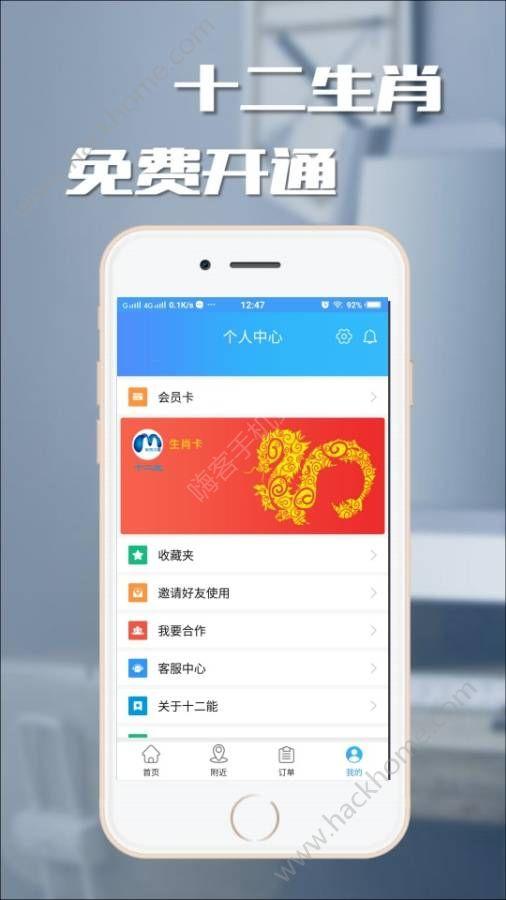 十二能app手机版下载安装图2: